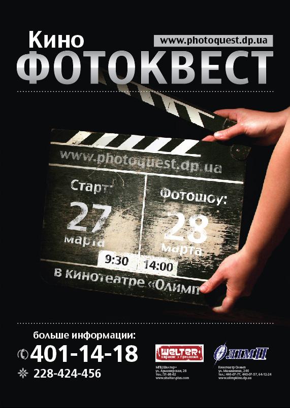 Криворожский Фотоквест №8. КиноФотоКвест